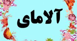 معنی اسم آلامای – معنی آلامای – نام پسرانه ترکی
