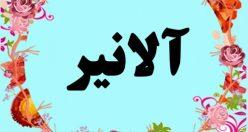 معنی اسم آلانیر – معنی آلانیر – نام پسرانه ترکی
