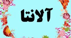 معنی اسم آلانتا – معنی آلانتا – نام پسرانه ترکی
