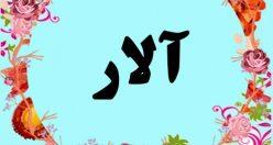 معنی اسم آلار – معنی آلار – نام پسرانه ترکی