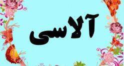 معنی اسم آلاسی – معنی آلاسی – نام پسرانه ترکی