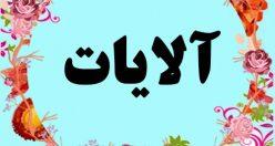 معنی اسم آلایات – معنی آلایات – نام پسرانه ترکی