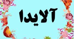 معنی اسم آلایدا – معنی آلایدا – نام پسرانه ترکی