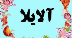 معنی اسم آلایلا – معنی آلایلا – نام پسرانه ترکی