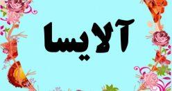 معنی اسم آلایسا – معنی آلایسا – نام پسرانه ترکی