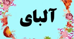 معنی اسم آلبای – معنی آلبای – نام پسرانه ترکی