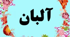 معنی اسم آلبان – معنی آلبان – نام پسرانه ترکی