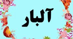 معنی اسم آلبار – معنی آلبار – نام پسرانه ترکی