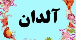 معنی اسم آلدان – معنی آلدان  – نام پسرانه ترکی