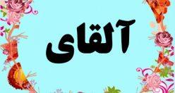 معنی اسم آلقای – معنی آلقای – نام پسرانه ترکی