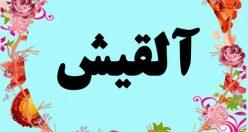 معنی اسم آلقیش – معنی آلقیش – نام پسرانه ترکی