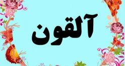معنی اسم آلقون – معنی آلقون – نام پسرانه ترکی