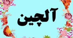 معنی اسم آلچین – معنی آلچین – نام پسرانه ترکی
