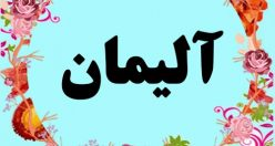 معنی اسم آلیمان – معنی آلیمان – نام پسرانه ترکی
