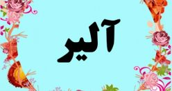 معنی اسم آلیر – معنی آلیر – نام پسرانه ترکی