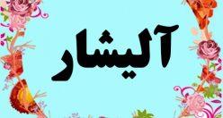 معنی اسم آلیشار – معنی آلیشار – نام پسرانه ترکی