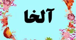 معنی اسم آلخا  – معنی آلخا – نام پسرانه ترکی