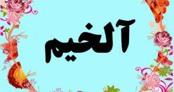 معنی اسم آلخیم – معنی آلخیم – نام پسرانه ترکی