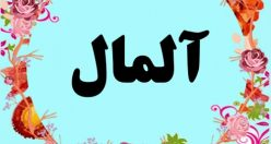 معنی اسم آلمال – معنی آلمال – نام پسرانه ترکی