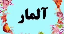 معنی اسم آلمار – معنی آلمار – نام پسرانه ترکی
