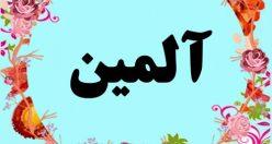 معنی اسم آلمین – معنی آلمین – نام پسرانه ترکی