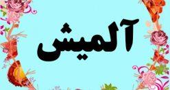 معنی اسم آلمیش – معنی آلمیش – نام پسرانه ترکی