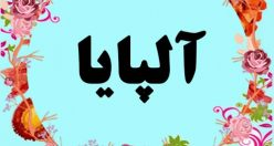 معنی اسم آلپایا  – معنی آلپایا – نام پسرانه ترکی