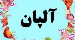 معنی اسم آلپان – معنی آلپان – نام پسرانه ترکی