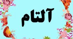معنی اسم آلتام – معنی آلتام – نام پسرانه ترکی