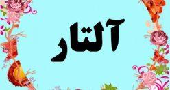 معنی اسم آلتار – معنی آلتار – نام پسرانه ترکی