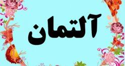 معنی اسم آلتمان – معنی آلتمان – نام پسرانه ترکی