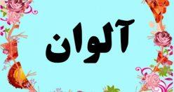 معنی اسم آلوان – معنی الوان – نام پسرانه ترکی