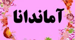 معنی اسم آماندانا – نام آماندانا – زیباترین اسم های دخترانه ترکی