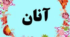 معنی اسم آنان – معنی آنان – نام پسرانه ترکی