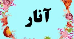 معنی اسم آنار -معنی آنار – نام پسرانه ترکی