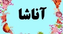 معنی اسم آناشا – معنی آناشا – نام پسرانه ترکی