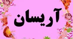 معنی اسم آریسان – نام آریسان – زیباترین اسم های دخترانه ترکی