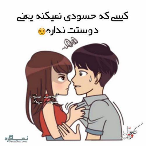 عکس نوشته عاشقانه فانتزی کارتونی