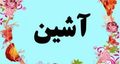 معنی اسم آشین – معنی آشین  – نام پسرانه ترکی