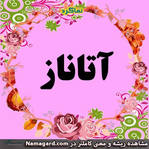 معنی اسم آتاناز - نام آتاناز - زیباترین اسم های دخترانه ترکی