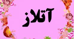 معنی اسم آتلاز – نام آتلاز – زیباترین نام های دخترانه ترکی