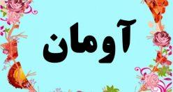 معنی اسم آومان – معنی آومان – نام پسرانه ترکی