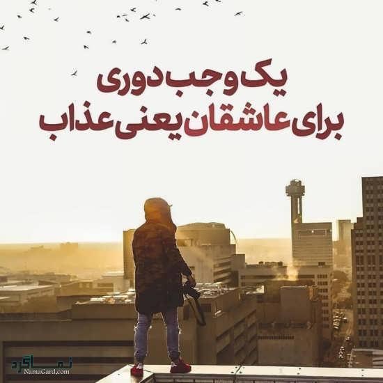 عکس نوشته پروفایل غمگین