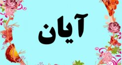 معنی اسم آیان – معنی آیان – نام پسرانه ترکی