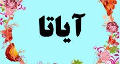 معنی اسم آیاتا – معنی آیاتا – نام پسرانه ترکی