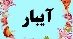 معنی اسم آیبار – معنی آیبار – نام پسرانه ترکی