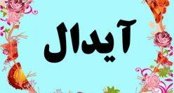 معنی اسم آیدال – معنی آیدال – نام پسرانه ترکی
