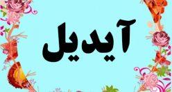 معنی اسم آیدیل – معنی آیدیل – نام پسرانه ترکی