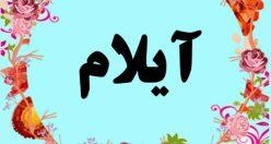 معنی اسم آیلام – معنی آیلام – نام پسرانه ترکی