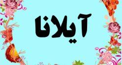 معنی اسم آیلانا – معنی آیلانا – نام پسرانه ترکی